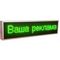 LED табло бегущая строка 100х20 см Green Waterproof: простое ПО, защита от влаги, тексты любой длины