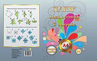 Цветная бумага 8 листов