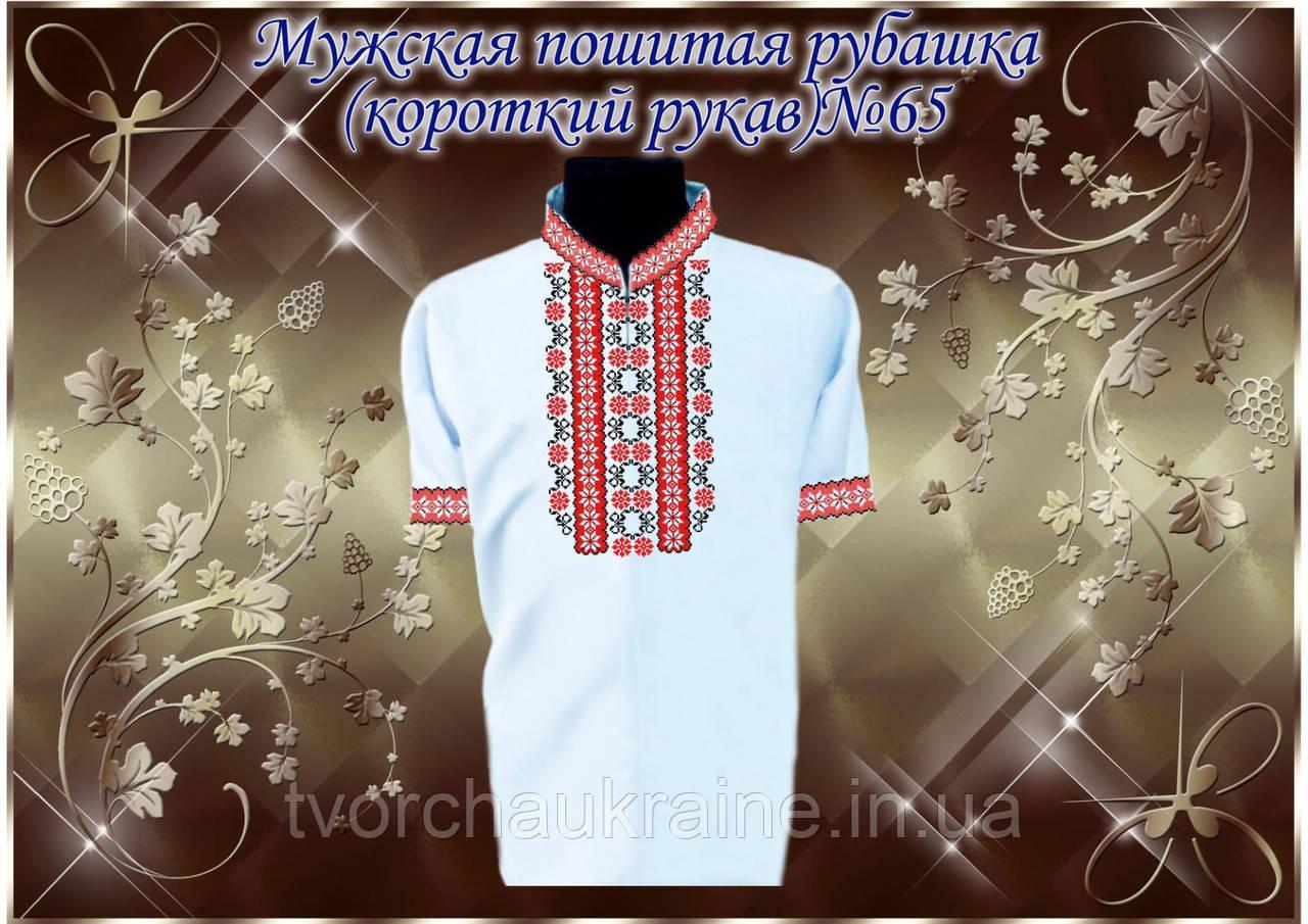 Мужская пошитая рубашка короткий рукав «Традиция» № 65