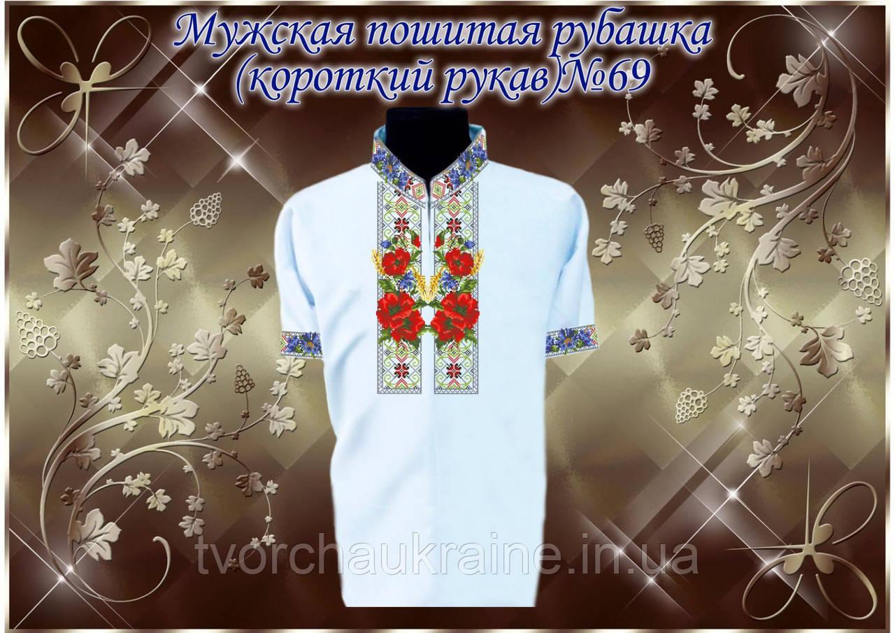 Мужская пошитая рубашка короткий рукав «Традиция» № 69