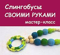 """Мастер-класс №13 """"Как связать многоцветное  колечко для слингобус"""""""