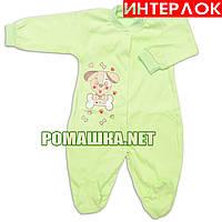 Человечек для новорожденного р. 68 демисезонный ткань ИНТЕРЛОК 100% хлопок ТМ Алекс 3044 Зеленый-1