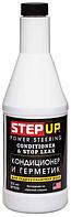 Кондиционер и герметик для гидроусилителя руля StepUp
