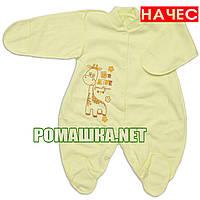 Человечек для новорожденного р. 56 с начесом ткань ФУТЕР 100% хлопок ТМ Алекс 3043 Желтый-1