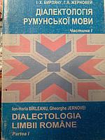 Бирляну І. Х. Жерновей Г. Я. Діалектологія румунської мови