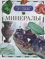 Минералы (ДЭР). Т. Ю. Должанская
