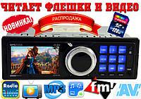 АКЦИЯ MP5 ВИДЕО МАГНИТОЛА Alpine! ФЛЕШКА+AV+FM+MP3