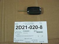 Ремкомплект ключ зажигания Geely EC8