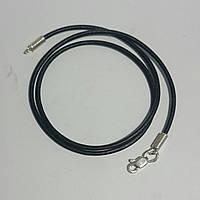 Кожаный гладкий шнурок с серебряным замком