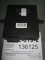 Блок управления центральным замком (без брелков) Geely CK2
