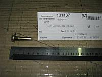 Болт шестерни заднего хода , 3170109401 GEELY
