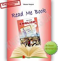 Англійська мова 5 клас Нова програма Книга для домашнього читання Read me Book Авт: Карп'юк О. Вид-во: Лібра Терра, фото 1
