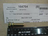 Болт М10х40 с гровером , JQ142C1040 GEELY
