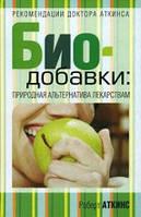 24 причины принимать биологически активные добавки