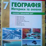 Географія материки та океани 7 клас. Зошит для практичних робіт., фото 2