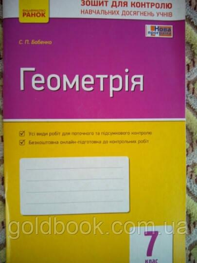 Геометрія 7 клас. Зошит для контролю навчальних досягнень учнів.
