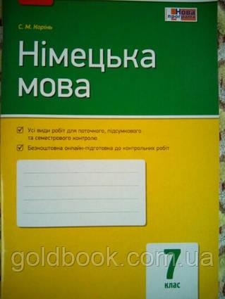 Німецька мова 7 клас зошит для контролю навчальних досягнень