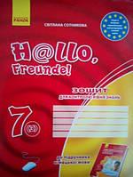 """Німецька мова 7 клас.""""H@llo, Freunde"""". Зошит для контролю рівня знань."""