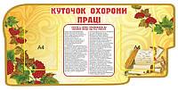 "Стенд для предприятия ""Уголок охраны труда"""