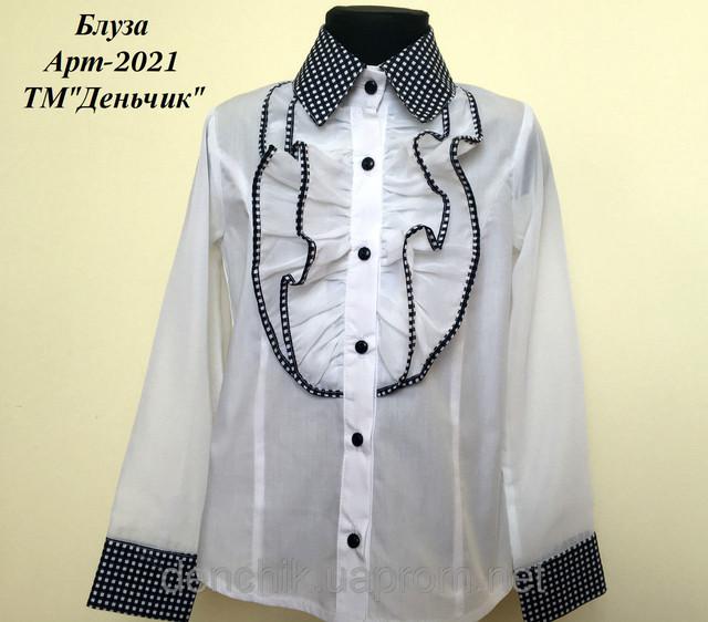 """Школьные блузы от ТМ """"Деньчик"""""""