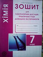 Хімія 7 клас. Зошит для лабораторних дослідів, практичних робіт, домашніх експериментів.