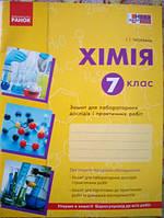 Хімія 7 клас. Зошит для лабораторних дослідів і практичних робіт.