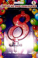 """Свеча в торт цифра """"8""""  красная с блестками большая"""