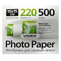 Фотобумага VIDEX HGA6-220/500(Распродажа!!!) 10x15см 500листов 220г/м2 матовая