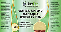 Краска фасадная структурная Д 217 Эльф декор под брендом Артеко