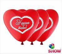 """Латексные воздушные шары с рисунком """"Кохаю тебе"""", диаметр 12 дюймов (30 см) шелкография, 100шт"""