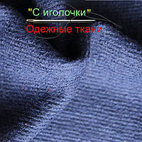 Ткань сукно темно-синяя