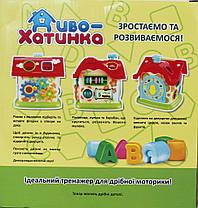 """Розвиваюча іграшка """"Чудо - Хатка"""" сортер M 0001 U/R, фото 3"""
