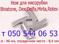 Нож для электромясорубки Binatone, Dex, Delfa, Mirta, Rotex