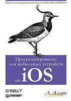 Аласдейр Аллан Программирование для мобильных устройств на iOS Профессиональная разработка приложений для iPhone, iPad, and iPod Touch