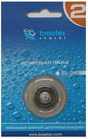 Ножевая пара Breetex BR 2