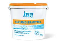 Грунтовка для гипсовых штукатурок и стяжек Грундирмиттель ТМ Кнауф, 15 кг