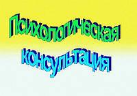 Психолог в Днепропетровске. Психологическая  консультация.