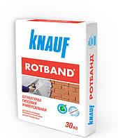 Штукатурка гипсовая универсальная Ротбанд ТМ Кнауф (Knauf), 30 кг