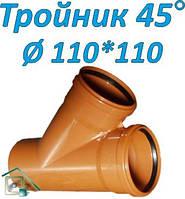 Тройник ПВХ 45º  д. 110х100