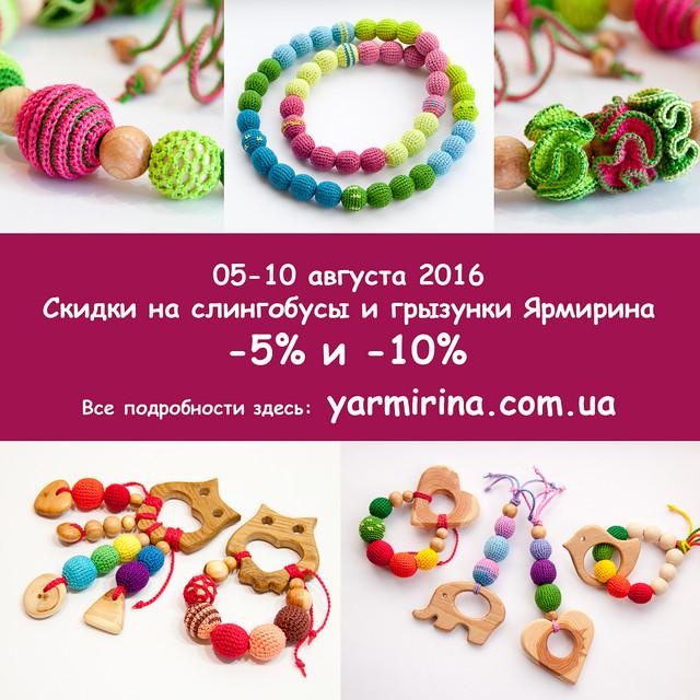 Скидки на слингобусы и грызунки Ярмирина -5% и -10%