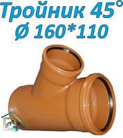 Тройник ПВХ 45º  д. 160х110