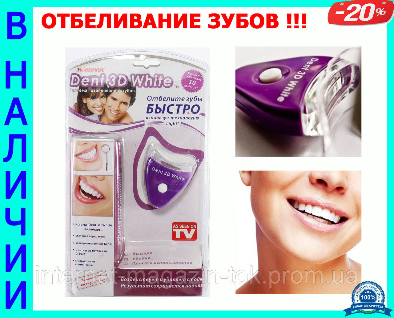 полоски для отбеливания зубов применение
