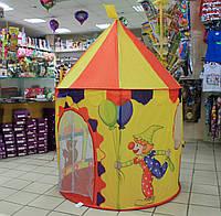 Детская палатка Клоун в цирке упаковка сумка размер 130*100*100 см
