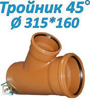 Тройник ПВХ 45º  д. 315х160