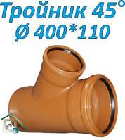 Тройник ПВХ 45º  д. 400х110