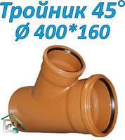 Тройник ПВХ 45º  д. 400х160