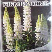 Сидерат Люпин узколистный 1 кг