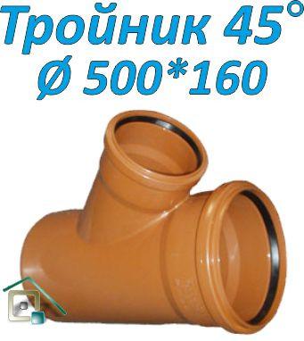 Тройник ПВХ 45º  д. 500х160