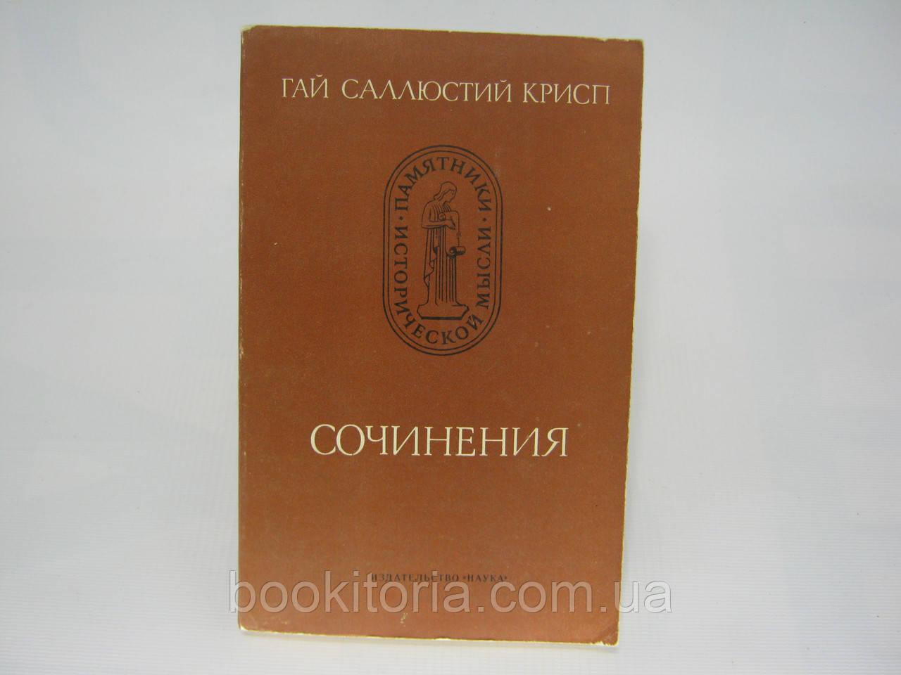 Гай Саллюстий Крисп. Сочинения (б/у).