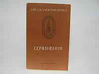 Гай Саллюстий Крисп. Сочинения (б/у)., фото 1